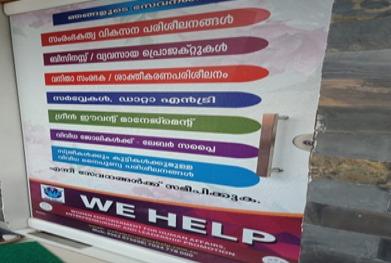 kudumbashreebazaar.com,WE HELP