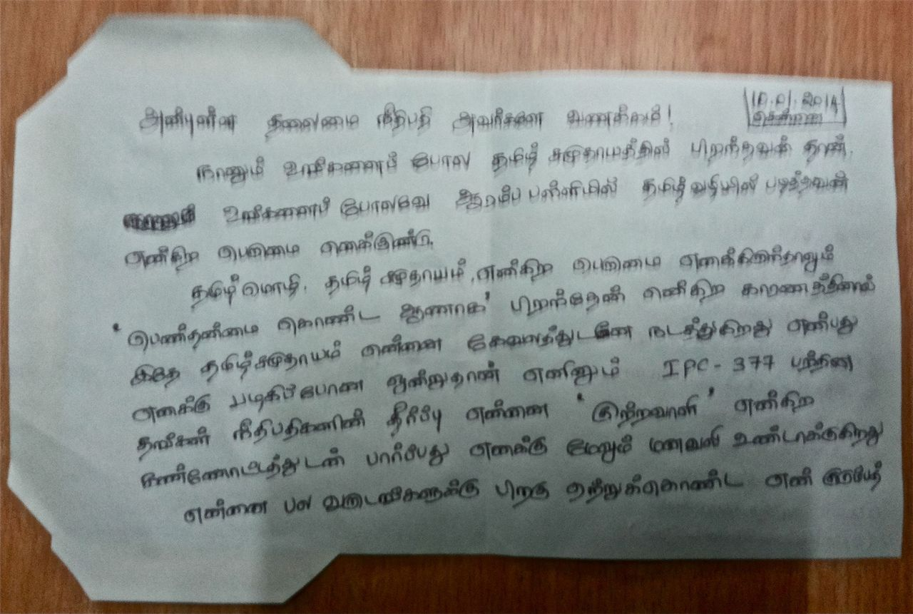 Dear chief justice of india please decriminalise homosexuality translation from tamil altavistaventures Images