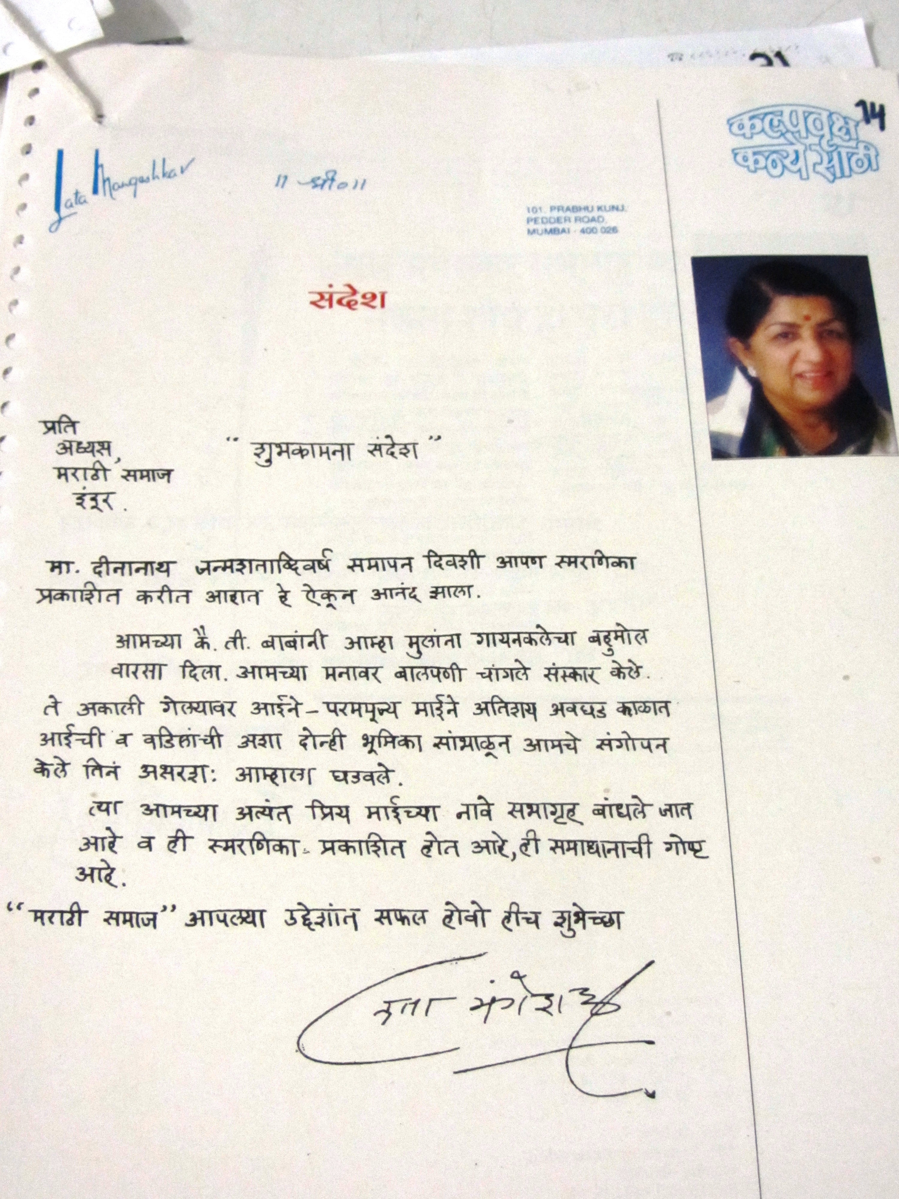 Indore marathi bodys members face jail because the mangeshkars letter by lata mangeshkar spiritdancerdesigns Images