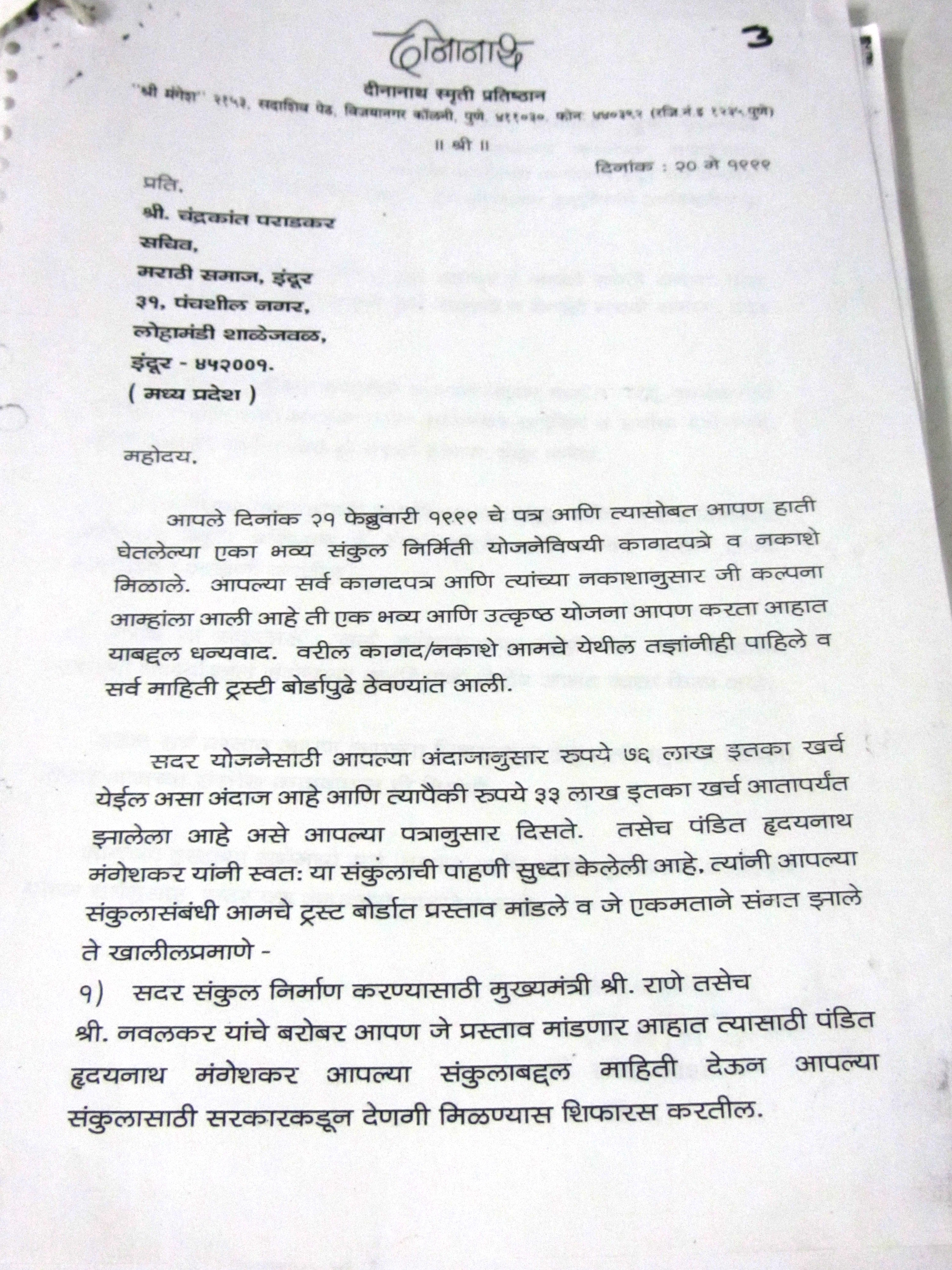 Indore marathi bodys members face jail because the mangeshkars indore marathi bodys members face jail because the mangeshkars failed to keep their word spiritdancerdesigns Images