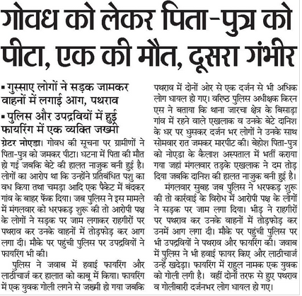 39 man accused of killing an animal is dead 39 how hindi for Dainik table