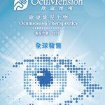 南華金融 SCtrade.com 新股報告 - 歐康維視生物–B (1477 HK)