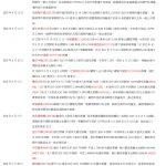 南華金融 SCtrade.com 企業要聞 (6月17日) | 旺旺增派息 東軟/先聲擬招股