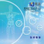 南華金融 SCtrade.com 新股報告 - 康基醫療 (9997 HK)
