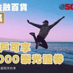 南華保險客戶開戶及理財分析可享高達3,000崇光禮券