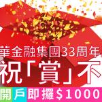 南華金融集團33周年慶 慶祝「賞」不停 開戶獎賞
