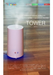 3 Essential Oil | MBH Tower Humidifier (with Air Purifier + Aroma Diffuser)