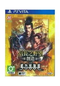 [PS Vita] Nobunaga's ambition + Power Pack [Jap/Chi]