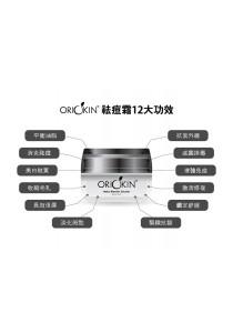 Oriskin Herbs Blemish Solution 50g