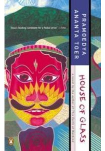 House of Glass (Reprint) ( by Toer, Pramoedya Ananta/ Lane, Max (TRN) ) [9780140256796]