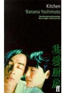 Kitchen -- Paperback (Main) ( by Yoshimoto, Banana ) [9780571171040]