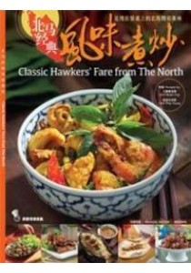[Philip Yoong 容在钧; Bryan Ong 王国雄 ] 北马经典风味煮炒 Classic Hawkers' Fare From The North (Books Kinokuniya)