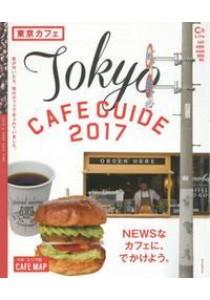 東京カフェNEWSなカフェに、でかけよう。-Tokyo CAFE GUIDE (ASAHI ORIGINAL) [9784022782366]