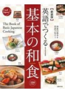 英語でつくる基本の和食(新装版)-110 recipes [9784074182602]