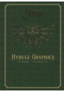 ゼルダの伝説ハイラルグラフィックス [9784198642433]
