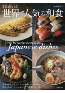 世界で人気の和食-英訳つき [9784262130248]