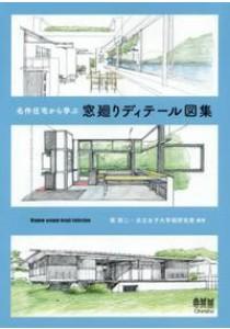名作住宅から学ぶ窓廻りディテ−ル図集 [9784274218477]