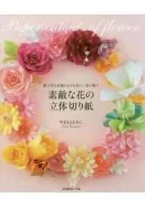 素敵な花の立体切り紙-紙で作る本物のような美しい花の数々 [9784529055932]