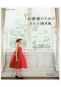 お嬢様のためのドレスBOOK (Heart warming life series) [9784529056090]