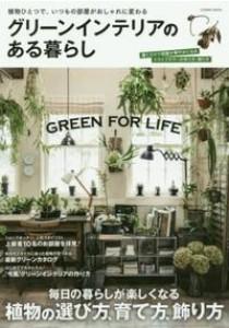 グリ−ンインテリアのある暮らし-毎日の暮らしが楽しくなる植物の選び方、育て方、飾り (Cosmic mook) [9784774782362]