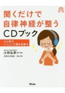 聞くだけで自律神経が整うCDブック(アスコムCDブックシリ−ズ) [9784776208983]