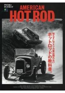 アメリカンホットロッド-知らずにアメリカ車は語れないホットロッドの教科書。 (エイムック) [9784777939794]