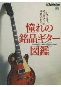 憧れの銘品ギタ−図鑑-いまこそ、あのギタ−を手に入れる。 (エイムック) [9784777941544]