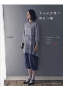 大人の女性に似合う服-1つのパタ−ンで作るワンピ−ス、チュニック、ブラウ [9784800247636]