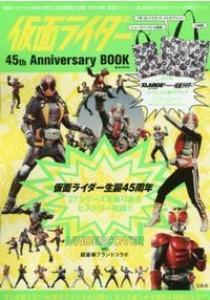 仮面ライダ−45th Anniversary BOOK (e−mook) [9784800254535]