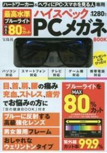 ハイスペックPCメガネBOOK 最高水準ブル−ライトMAX80%カット ([バラエティ]) [9784800259158]