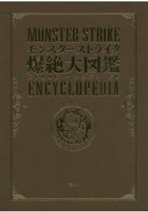 モンスタ−ストライク爆絶大図鑑 [9784800260956]