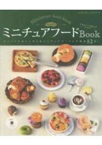 ちょび子のミニチュアフ−ドBook-写真とイラスト解説でよくわかる! (レディブティックシリ−ズ) [9784834742671]