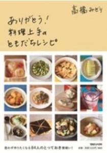 ありがとう!料理上手のともだちレシピ [9784838728732]