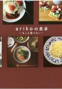 arikoの食卓 [9784847094743]