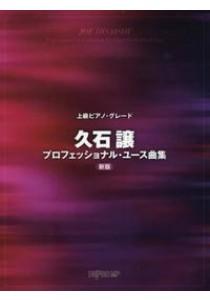 久石譲プロフェッショナル・ユ−ス曲集(新版)(上級ピアノ・グレ−ド) [9784864149716]