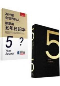 為什麼全世界的人都愛用五年日記本(經典版 [9789571186351]