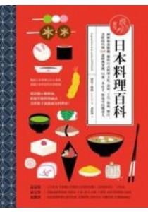 實用日本料理百科-圖解和食精隨,囊括日 [9789571367217]