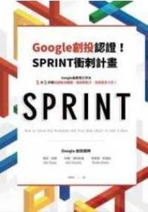 Google官方認證!SPRINT衝刺計畫-Google [9789571367316]