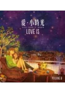 愛‧小時光(隨書附贈「LOVE IS明信片」3 [9789575324810]