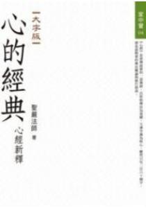 心的經典:心經新釋(大字版) [9789575987251]