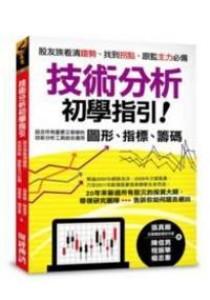 技術分析初學指引:股友族看清趨勢、找到 [9789861303154]