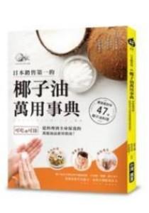 日本銷售第一的椰子油萬用事典:可吃也可 [9789861303239]
