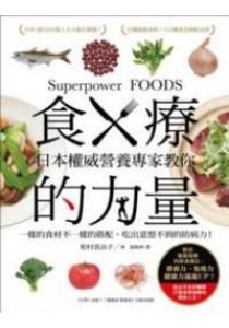 食療的力量:日本權威營養專家教你一樣的 [9789861303284]