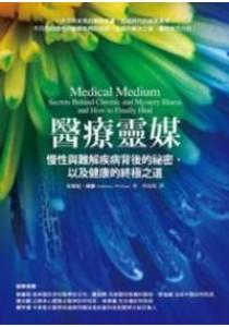醫療靈媒:慢性與難解疾病背後的祕密,以 [9789861754369]