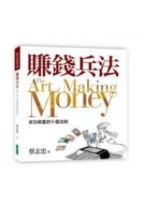 賺錢兵法:成功致富的十個法則 [9789862137239]