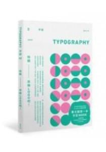 Typography字誌:Issue 02!來做LOGO吧! [9789862355398]