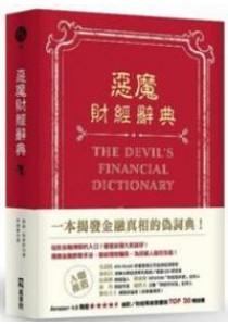 惡魔財經辭典 [9789862485774]