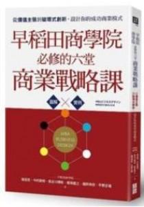 早稻田商學院必修的六堂商業戰略課:從價 [9789862485927]