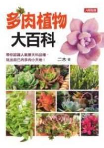 多肉植物大百科 [9789863733232]