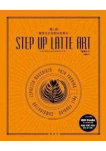 職人級咖啡拉花進階技術教本 [9789863771852]